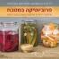 עטיפת הספר פרוביוטיקה במטבח